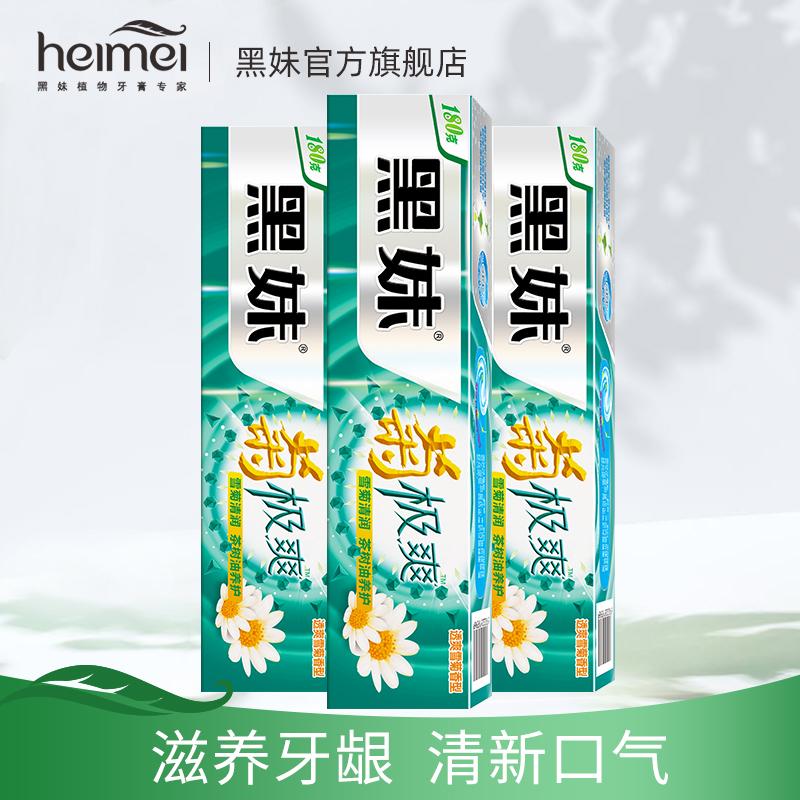 黑妹口气清新植物野菊花大容量家庭实惠装家用护龈牙膏180g*3支