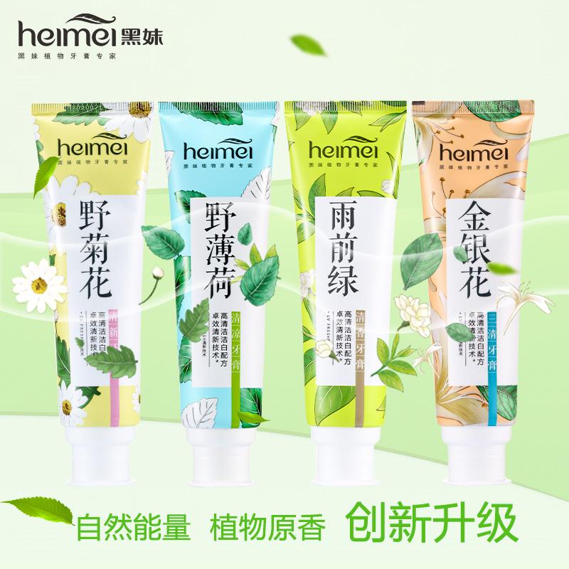 黑妹植物源香系列牙膏套装清新口气舒缓牙龈120g*4