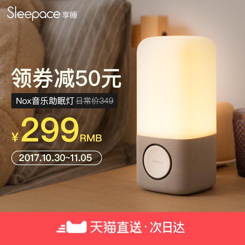 Sleepace наслаждаться сон Nox музыка помогите сон свет умный прикроватный свет глаз настольные лампы изменение хорошо потерять сон природный услуга