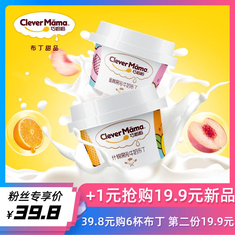【巧妈妈】大果肉牛奶甜品布丁85g*6杯大果肉含乳零食下午茶点