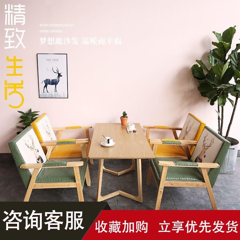 服装店双人办公室咖啡厅奶茶店沙发桌椅组合甜品店洽谈桌主题餐厅