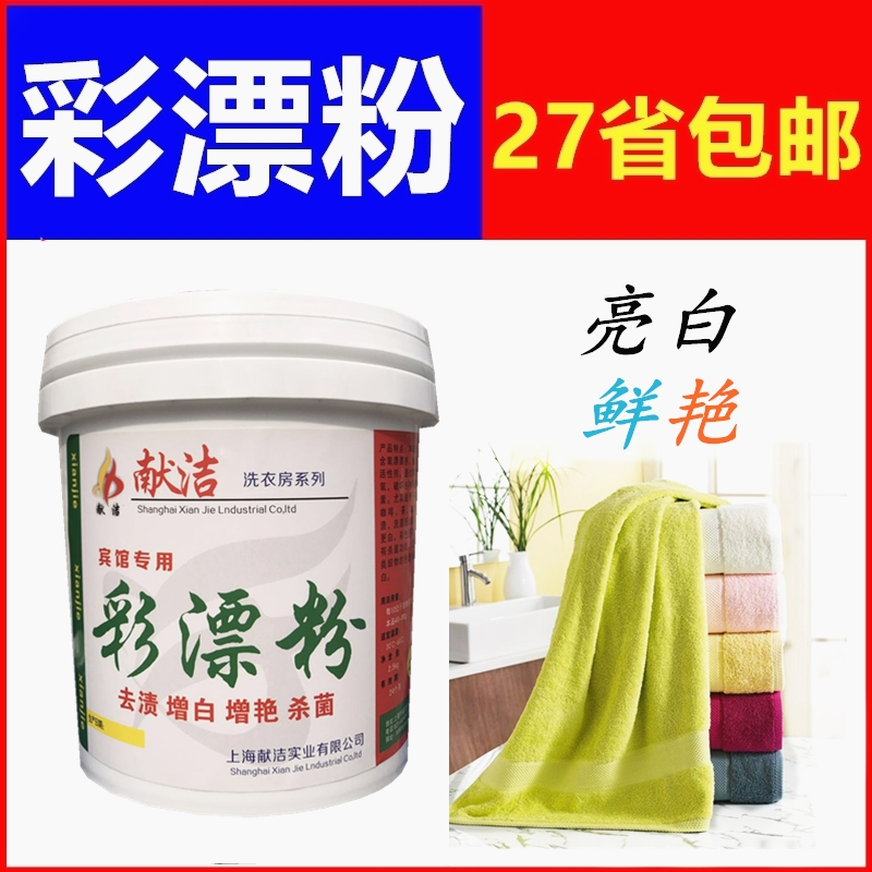 Color bleaching powder powerful color bleaching powder oxygen bleaching powder color bleaching agent stain removing whitening brightening agent color clothes bleaching agent laundry