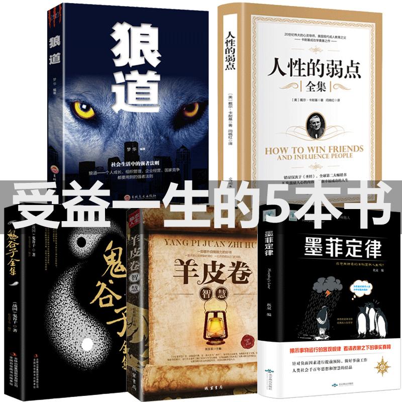 现货受益一生的5本书狼道书籍正版+墨菲定律+人性的弱点 鬼谷子 羊皮卷全集原著全(非品牌)