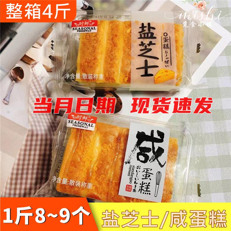 时鲜咸蛋糕盐芝士蛋糕500g网红咸味蛋糕点心早餐糕点零食整箱4斤