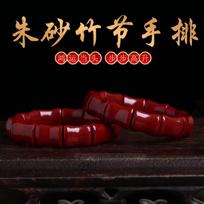 竹节手链朱砂砂原矿男女本命年护身符手串手排紫金手牌饰品红手镯