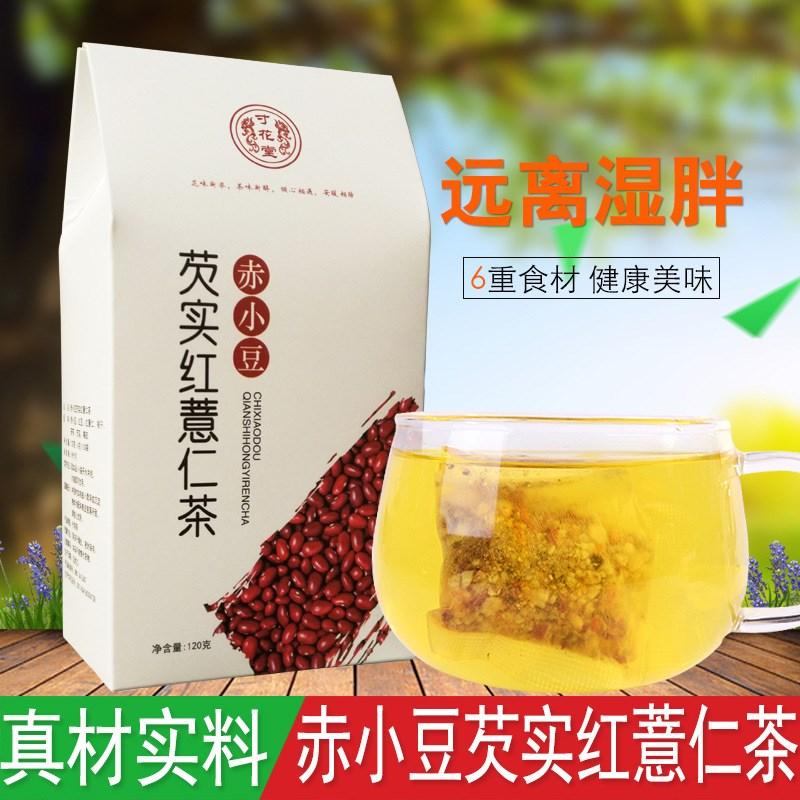 买3送1赤小豆红豆薏米芡实红薏仁茶祛湿茶袋泡茶代用茶养生茶花茶热销0件限时抢购