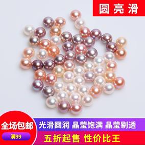 天然淡水珍珠 AAAA级颗粒珍珠 正圆无暇颗粒珠 2-12mm散珠
