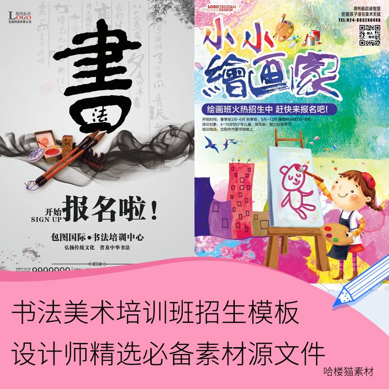 宝宝爱好书法绘画美术班艺术培训招生辅导班宣传单PSD海报模板