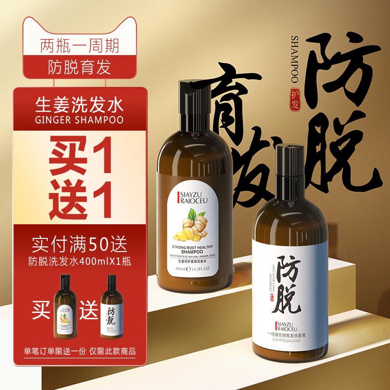 生姜洗发水露香味持久留香去屑止痒控油修护改善毛躁套装男女正品