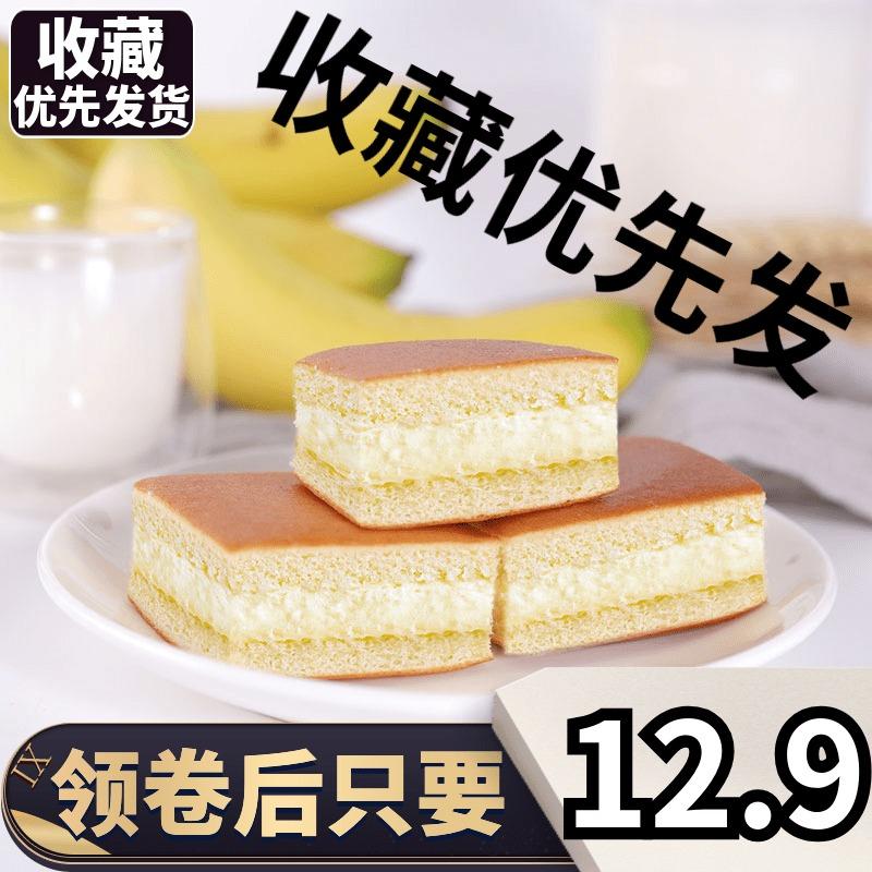 牛奶蛋糕2斤/整箱30个早餐食品香蕉奶油味夹心口袋1斤抹茶小面包