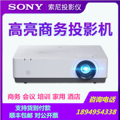 Sony projector ex455 Hotel ex453 teaching ex435 meeting dx221 training home projector