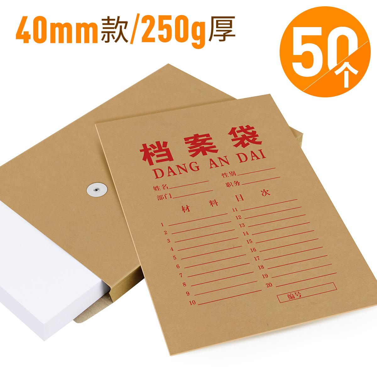 50 месяцы a4 крафт файлы дело мешок 250g сгущаться файл данные литье знак книга близко одинаковый офис статьи оптовая торговля 4cm