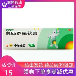 中美史克百多邦 莫匹罗星软膏 5g外伤感染皮炎毛囊炎药 OTC价格