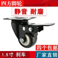 [脚轮1.5寸] черный [万向带] тормоз [轮双轴承] кожзаменитель [聚氨酯轮子金钻轮轱辘万向轮]