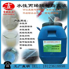水性丙烯酸乳液 工业建筑工程内外墙防水涂料防腐用原料厂家直销图片