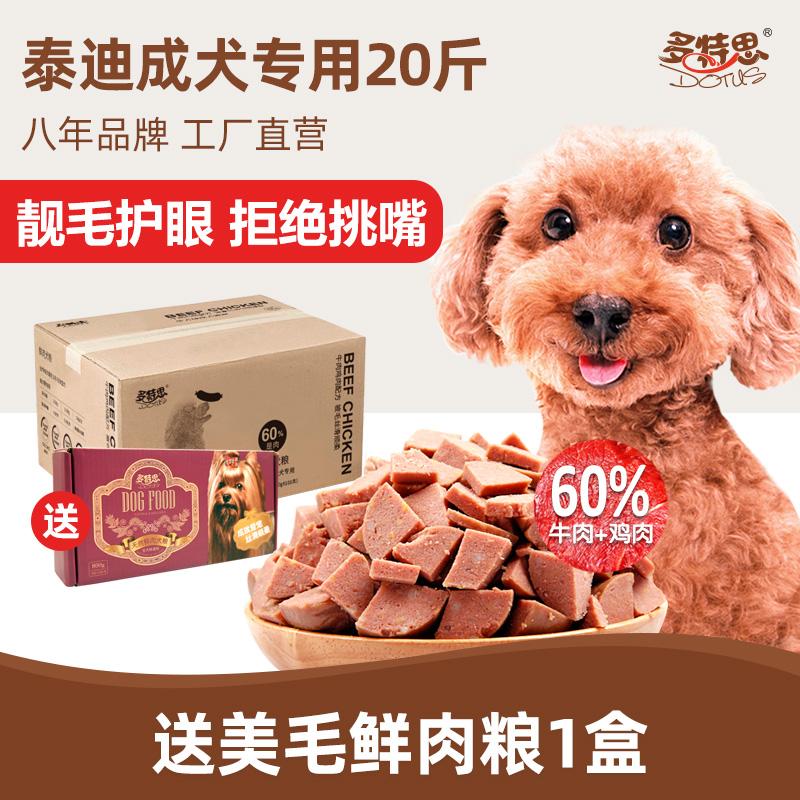 泰迪贵宾成犬专用多特思天然鲜肉湿狗粮10KG泰迪贵宾美毛营养主粮