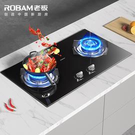 老板燃气灶双灶嵌入式煤气灶天然气灶具30B0台嵌两用猛火厨房家用
