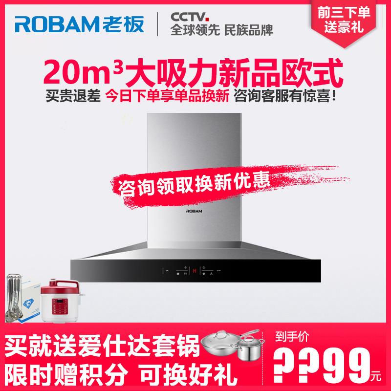 Robam/老板 CXW-200-67A7顶吸式大吸力欧式触控油烟机免拆洗