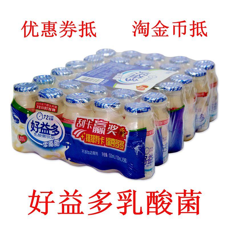 10月17日最新优惠一大早好益多新款原味乳酸菌整箱酸奶30瓶100ml儿童牛奶礼盒包装