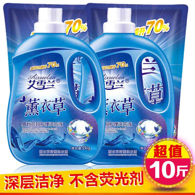 (用1元券)4-30斤艾雪兰薰衣草香氛洗衣液天然植物不含荧光剂持久留香批发