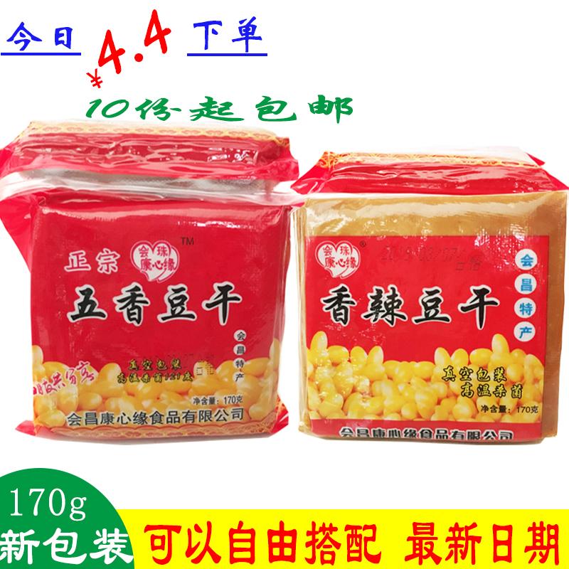 江西赣南特产会昌豆干薄片手撕香辣五香味豆腐干小吃赣州凉拌零食