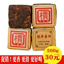 500克陈年方砖云南普洱茶熟茶小沱茶原味高香03小金砖古树茶叶1斤