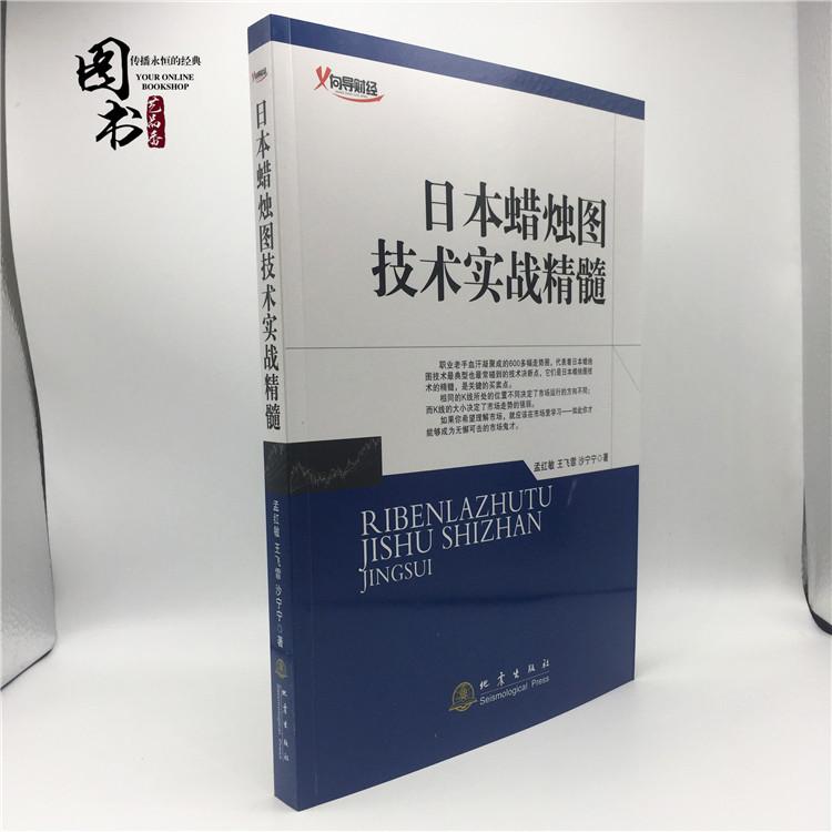 包邮 正版现货/日本蜡烛图技术实战精髓 股票书籍入门期货市场技术分析交易策略投资分析日本蜡烛图技术新解分析教程精解