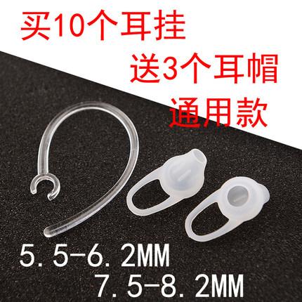 耳帽软硅胶耳塞式通用型耳挂挂钩