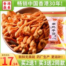 香港启泰蛹虫草花干货大孢子头金虫草新鲜无硫正品广东煲汤材料