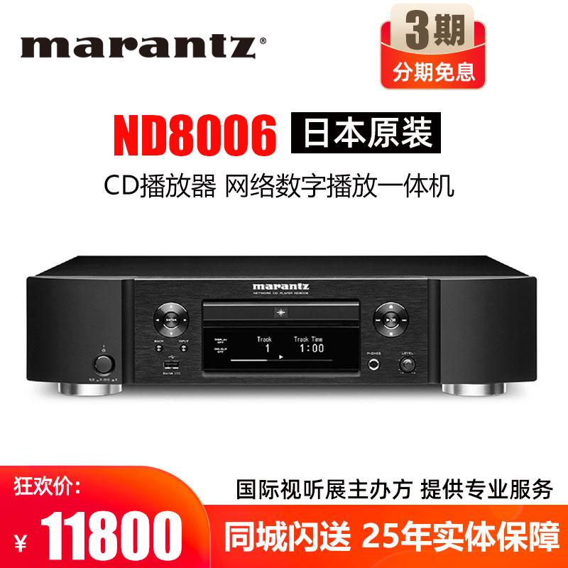 marantz /马兰士nd8006 cd机播放器