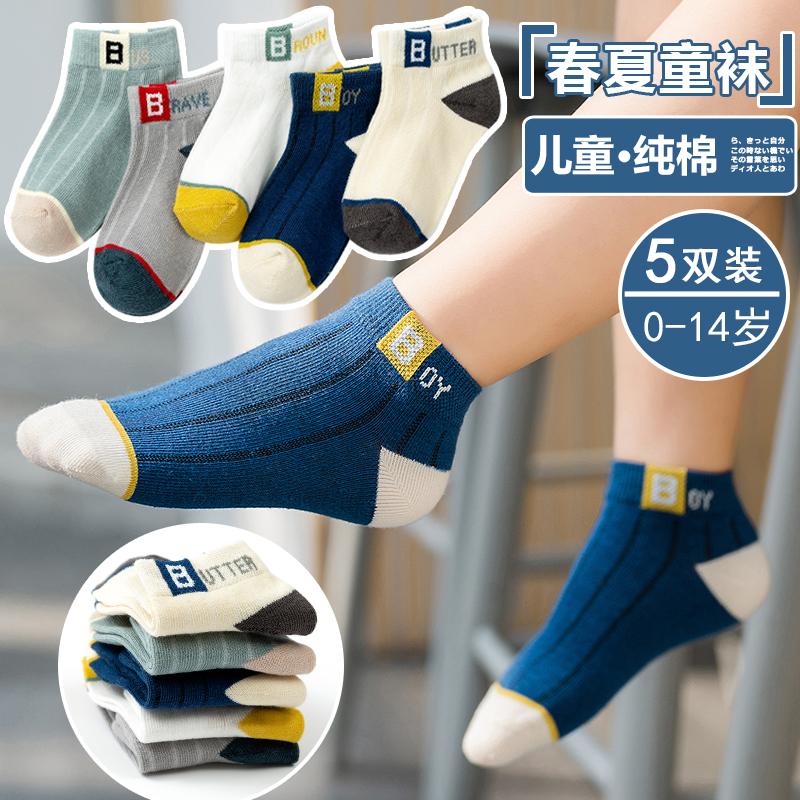 男童袜子纯棉春秋薄款夏季儿童袜子男孩小孩宝宝女童中筒袜中大童