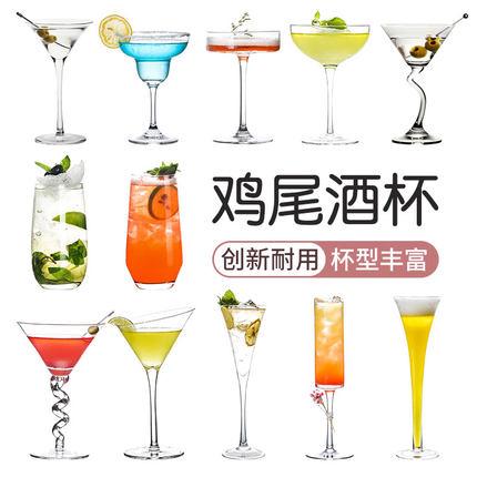 创意玻璃鸡尾酒杯个性酒杯酒吧马天尼杯玛格丽特杯杯子套装香槟杯
