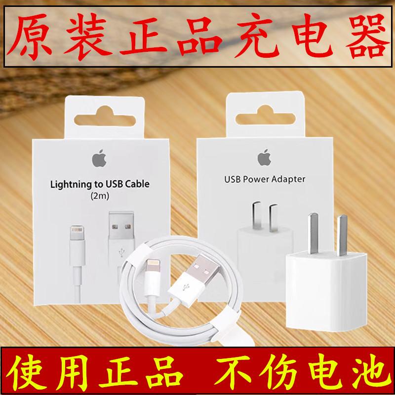 苹果充电器原装正品iphone X 6s 7plus 8 P XR手机原厂数据线插头