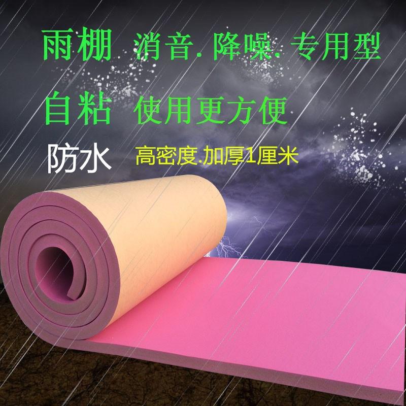 防水阻燃自粘雨棚隔音棉铁皮屋顶消音彩钢隔音材料采光瓦吸音降噪