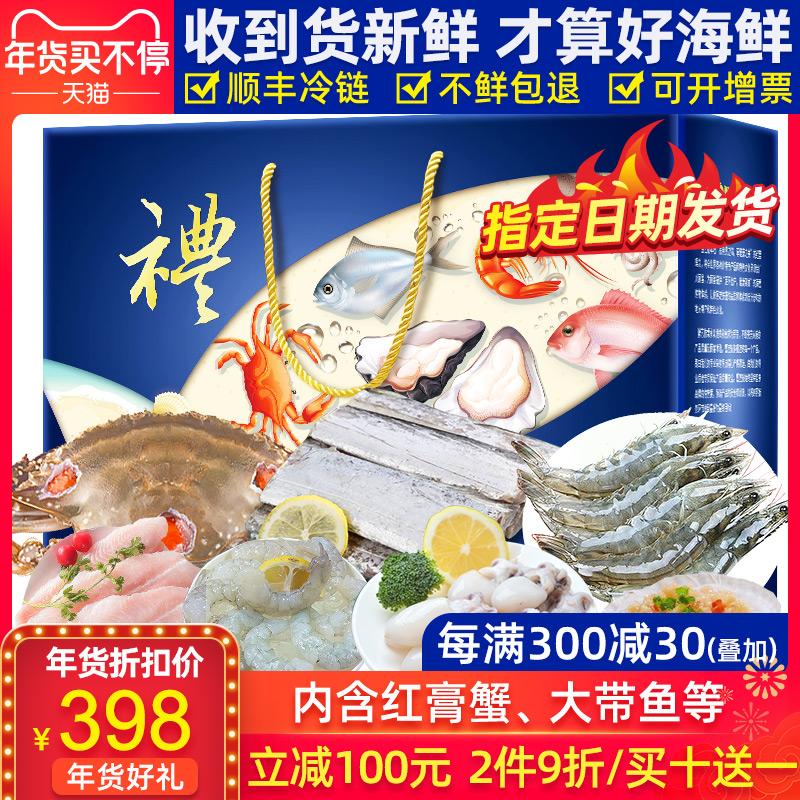 1088型舟山海鲜大礼包新鲜鲜活冷冻水产组合套餐整箱特产年货礼盒