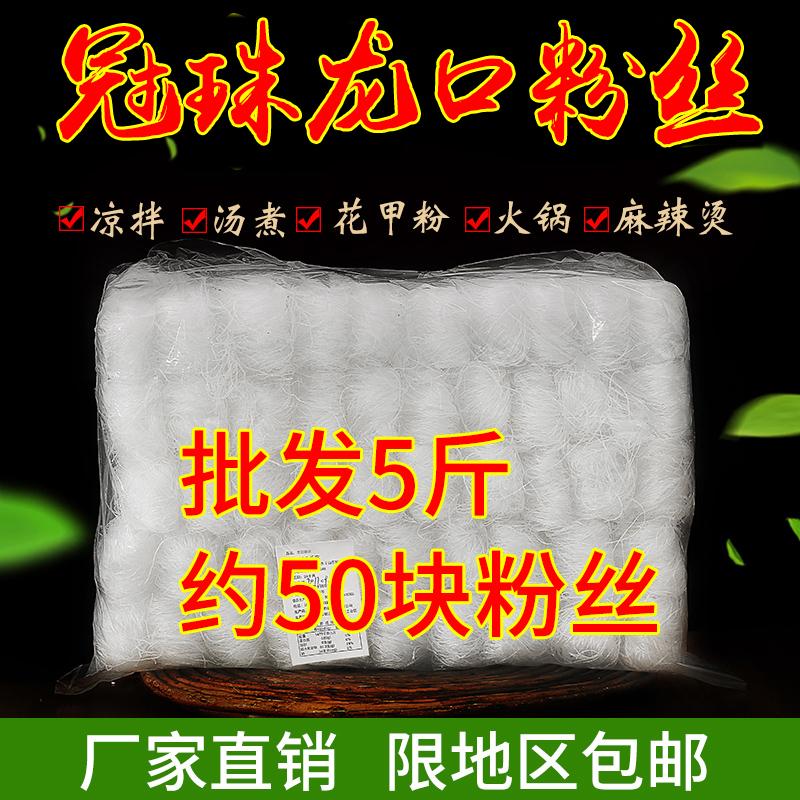 龙口批发正宗绿豆麻辣烫爆肚烤花甲11月15日最新优惠