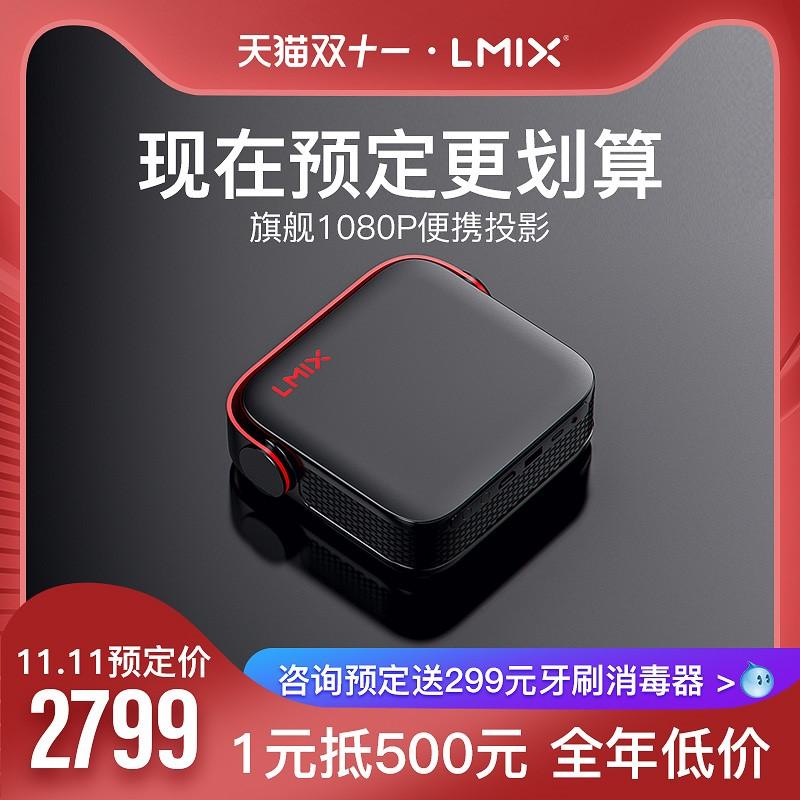 2020款lmix全高清家用便携式投影仪