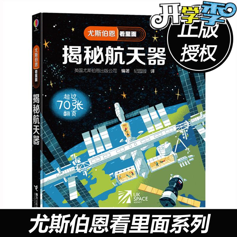 正版 尤斯伯恩看里面 揭秘航天器 3-5-6-8-9岁幼儿启蒙认知立体书儿童科普百科书籍儿童玩具书