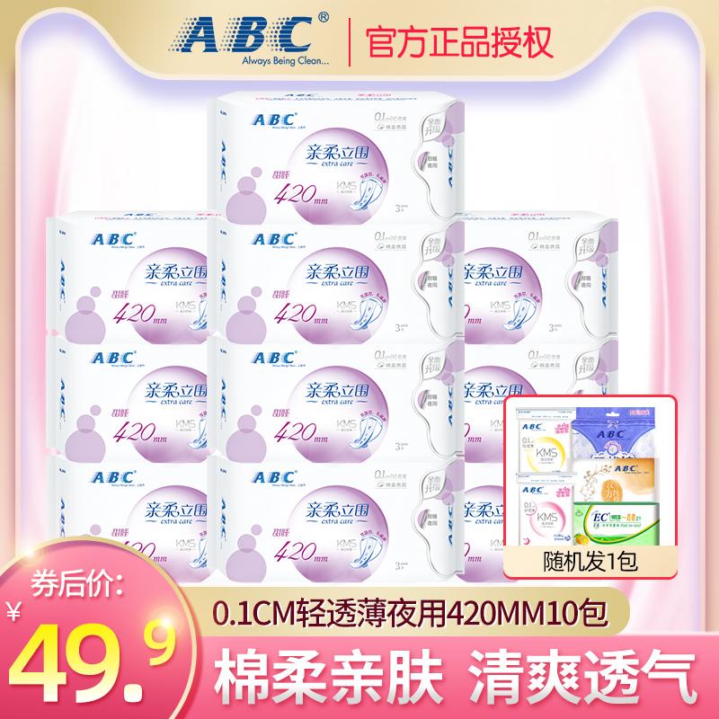 abc超薄棉柔组合k89纯棉卫生巾怎么样