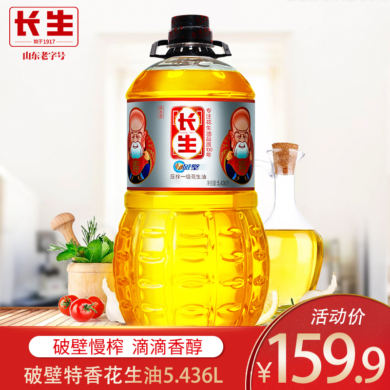 Changsheng broken wall special flavor peanut oil 5.436l pressed grade I Shandong grain and oil self pressed edible oil