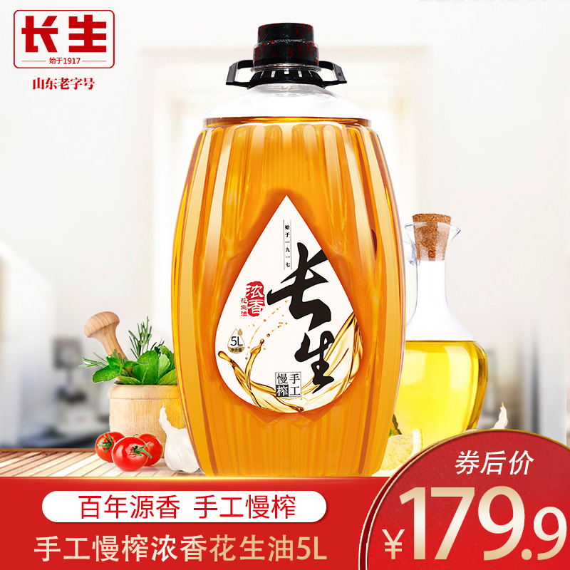 Changsheng manual slow pressed Luzhou flavor peanut oil 5L / barrel pressed grade I edible oil and grain oil from Shandong