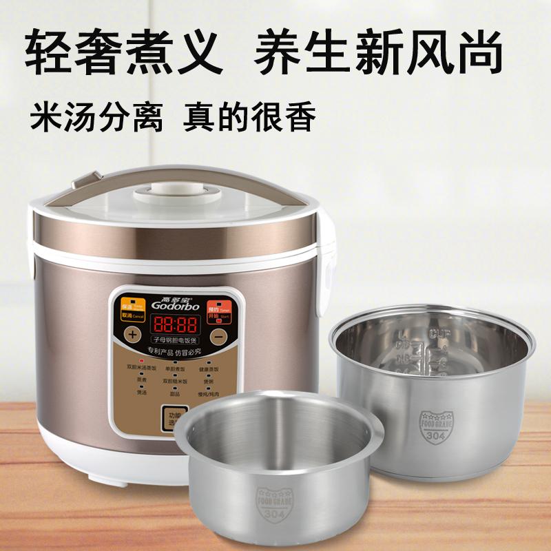 高多宝多功能沥米饭电饭煲304不锈钢全自动养生米汤分离蒸饭家用