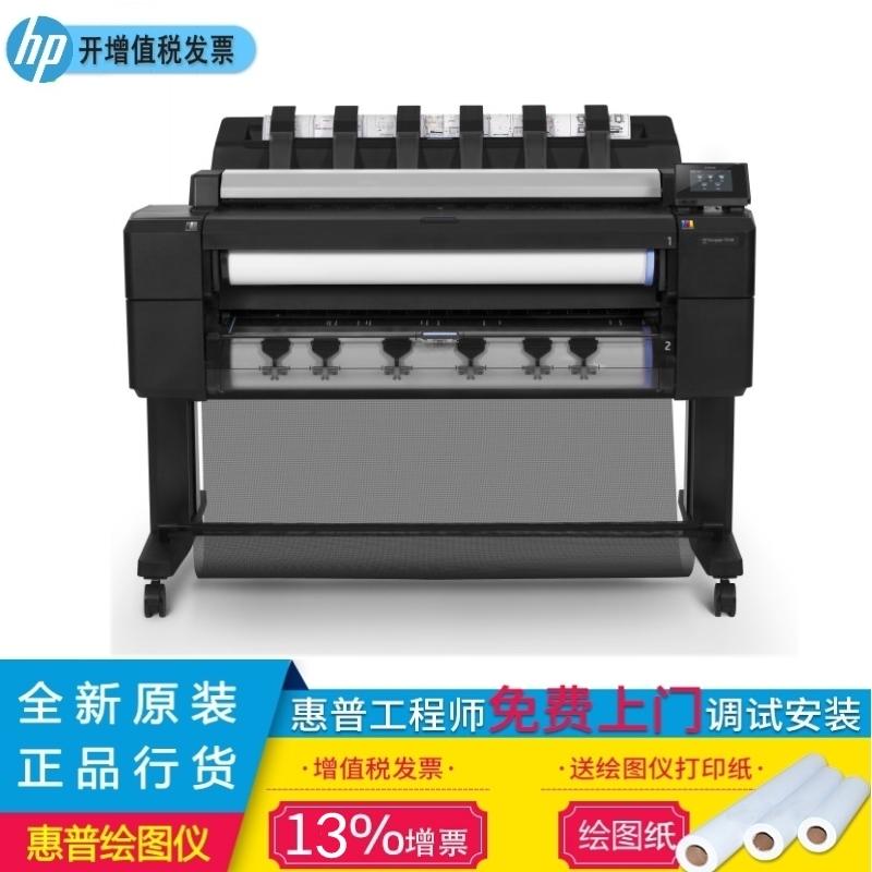 惠普 HP T2530PS 打印复印扫描一体机 A0绘图仪 双卷筒大图打印机