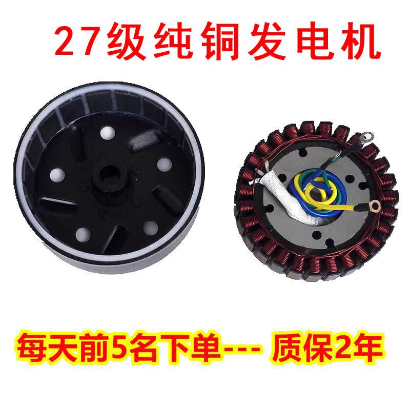 电动车增程器汽油发电机定子转子高温纯铜27极线圈电瓶车48v到72V