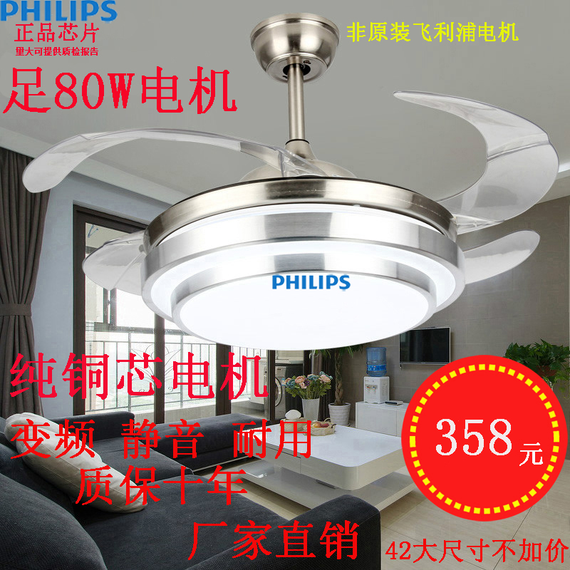 Philips chip double aluminum invisible fan lamp modern simple versatile 42 inch living room dining room bedroom ceiling fan lamp