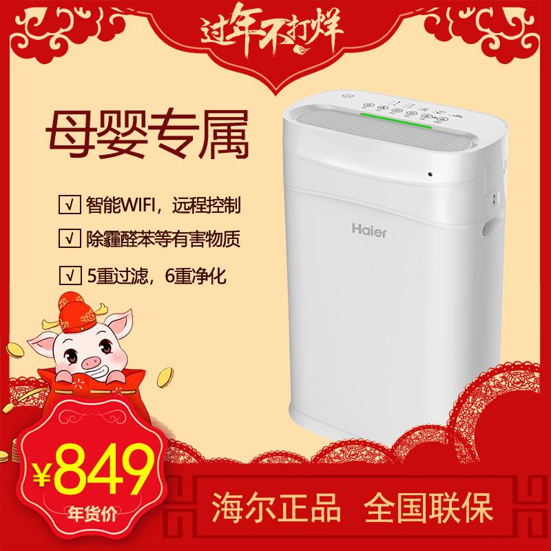[韩国大宇北京体验店空气净化,氧吧]海尔 空气净化器家用智能去除甲醛二手月销量0件仅售899元