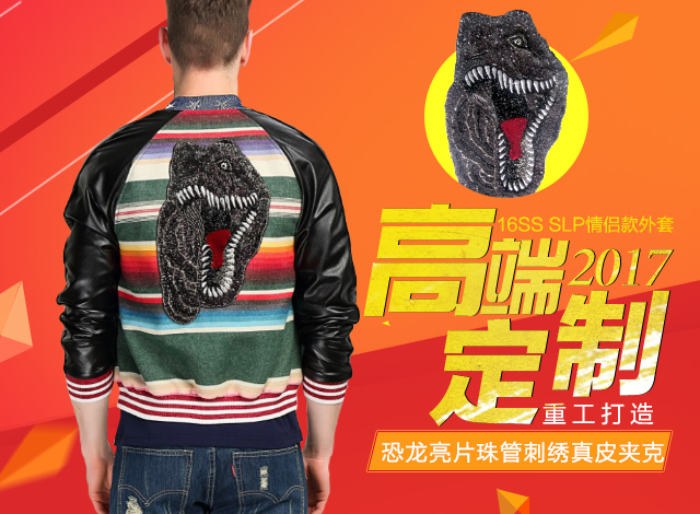 Same 16ss SLP dinosaur Sequin beaded embroidery leather sleeve Baseball Jacket for men and women