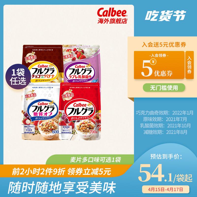 卡乐比水果日本进口即食代餐燕麦片