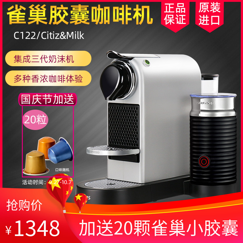 满1000元可用20元优惠券欧洲进口nespresso雀巢胶囊咖啡机