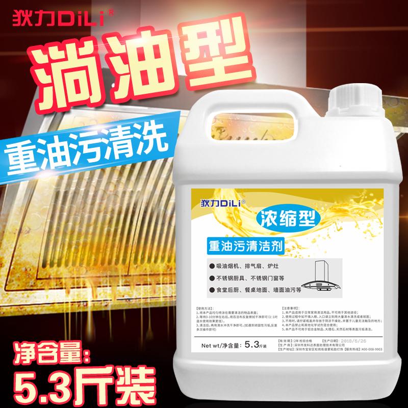 抽油烟机清洗剂厨房家用强力去油污清洁剂重油除垢工业化去油渍剂